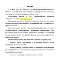 Отчет по преддипломной практике Уголовно правовой профиль Место  Отчёт по практике Отчет по преддипломной практике Уголовно правовой профиль Место практики