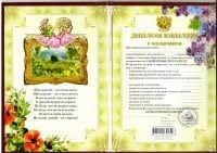 Диплом Юбиляра лет Долина Подарков Диплом Юбиляра 60 лет