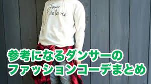参考になるダンサーのファッションコーデまとめ Danbloダンブロ