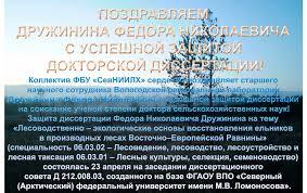 Поздравляем Ф Н Дружинина с защитой докторской диссертации ФБУ  Поздравляем Ф Н Дружинина с защитой докторской диссертации