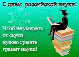 Поздравления на день российской науки