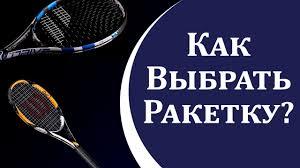 Как выбрать <b>ракетку для большого тенниса</b>? - YouTube