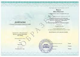 Подготовка и аттестация сертифицированных профессиональных  Документ