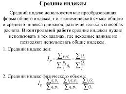 Помощь для решения задач по контрольной работе по статистике  форма общего индекса т е экономический смысл общего и среднего индекса одинаков различие только в способах расчета В контрольной работе средние индексы