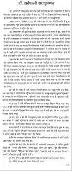 on doctor for kids in hindi hindi essay for primary children essays studymode