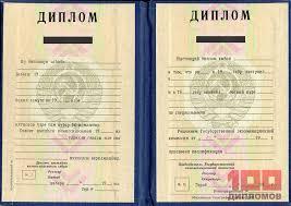 Купить советский диплом СССР в Челябинске и области Купить диплом Азербайджанской СССР