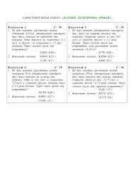 Контрольная работа по теме Умножение и деление натуральных чисел  самостоятельная работа деление десятичных дробей