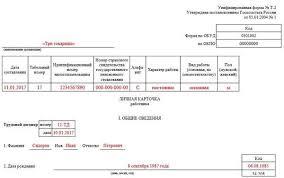 Кадровое делопроизводство Рубрикатор pro персонал Кадровое делопроизводство и документы личная карточка работника