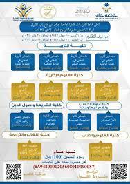 مـلـتـقـى طـلاب جامعة نـجـران (@StudentNu)