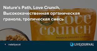 <b>Nature's Path</b>, <b>Love</b> Crunch, Высококачественная органическая ...