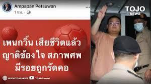 แชร์ข่าว เพนกวิน ตายแล้ว!! - TOJO News