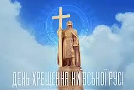 Картинки по запросу хрещення київської русі