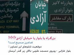 Image result for تابلو های خیابان های تبریز
