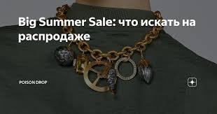 Big Summer Sale: что искать на распродаже | Poison Drop ...