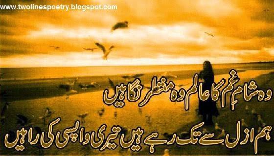 heart touching shayari in urdu 2 lines
