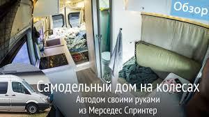 Оснащение и планировка самодельного дома на колесах для ...