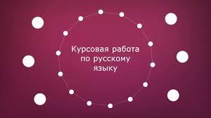 Курсовая работа по русскому языку  Курсовая работа по русскому языку