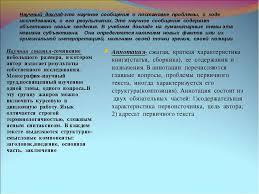 Рефераты Рефераты и сочинения Научные сочинения и рефераты