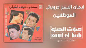 الموظفين ايمان البحر درويش - YouTube