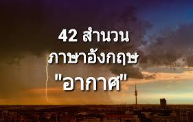42 สำนวนภาษาอังกฤษเกี่ยวกับ