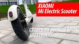 <b>XIAOMI Mi Electric Scooter</b>. Обзор и рекомендации перед покупкой