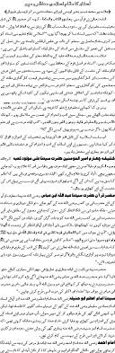 urdu columns respect and honor of teacher in islam alama peer urdu columns respect and honor of teacher in islam alama peer muhammad tabasum basheer awaisi urdu columns