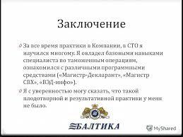 Презентация на тему Отчет о прохождении ii ой производственной  13 Заключение