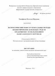 Диссертация на тему Математические и инструментальные методы  Диссертация и автореферат на тему Математические и инструментальные методы бюджетирования денежных средств предприятия с использованием