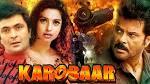 Karobaar I(2016) Latest Full HD Movie I Anil Kapoor, Juhi Chawla ...