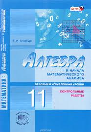 Математика Алгебра и начала математического анализа геометрия  Математика Алгебра и начала математического анализа геометрия Алгебра и начала математического анализа 11 класс Базовый и углубленный уровни