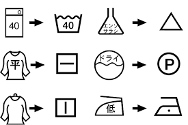 洗濯絵表示が変わる12月から適用される全41種類を解説