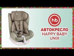 <b>HAPPY BABY PASSENGER V2</b> (0-25 кг) в KRESELBURG.RU ...