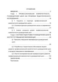 Апробация технологии ТРИИК Содержание и заключение диссертации