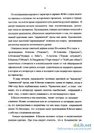 крестьянской жизни в творчестве В И Белова Эпос крестьянской жизни в творчестве В И Белова
