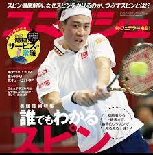 テニス雑誌スマッシュ12月号に愛称決定の記事掲載 -第43回全国選抜高校テニス大会