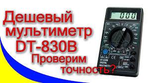 Дешевый <b>мультиметр DT</b>-830B с aliexpress. Проверим точность ...