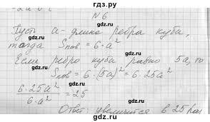 ГДЗ контрольная работа № вариант алгебра класс  Решебник контрольная работа №5 вариант 1 6 ГДЗ по алгебре 7 класс Попов М А дидактические материалы к учебнику Мордкович