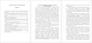 Вариант В чём сущность коперниканского переворота в философии  вариант 7 в чём сущность коперниканского переворота в философии совершённого и кантом Посмотреть контрольную работу