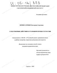 Диссертация на тему Следственные действия в уголовном процессе  Диссертация и автореферат на тему Следственные действия в уголовном процессе России