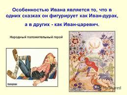 Презентация на тему Территориальный Красноармейский отдел  5 Особенностью Ивана является то что в одних сказках он фигурирует как Иван дурак а в других как Иван царевич Народный положительный герой