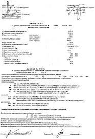 Отчет по первой производственной практике 1 Эксплуатация буровых установок