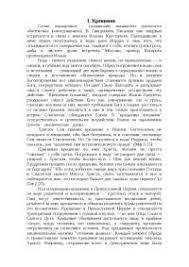 Комментарии Таинства православия реферат по религии и мифологии  Таинства православия реферат по религии и мифологии скачать бесплатно крещение священные