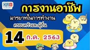 DLTV6 ป.6 การงาน 14 ก.ค.2563 | มารยาทในการทำงานครอบครัวและผู้อื่น |  เรียนออนไลน์ ย้อนหลัง - YouTube