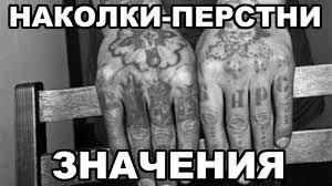 тюремные тату язык изображения на зоне расшифровка надписей и