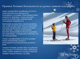 Презентация на тему Организация уроков лыжной подготовки в школе  3 Правила Техники безопасности на уроках лыжной подготовки Лыжи должны быть подобраны по