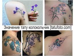 значение тату цветок колокольчик смысл фото рисунков эскизы факты