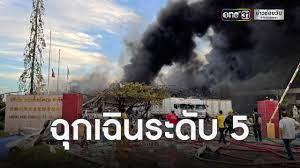 ดับเพลิงถอนกำลัง ไฟไหม้โรงงานกิ่งแก้ว ประกาศฉุกเฉินระดับ 5