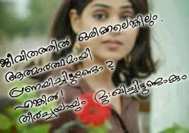 Download Love Images With Quotes Malayalam Love Quotes Images Enchanting Malayalam Love Quotes