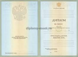 Купить диплом магистра выгодно Диплом магистра 2004 2008 год