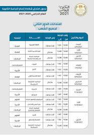 جدول امتحانات الثانوية العامة 2021 الدور الثاني